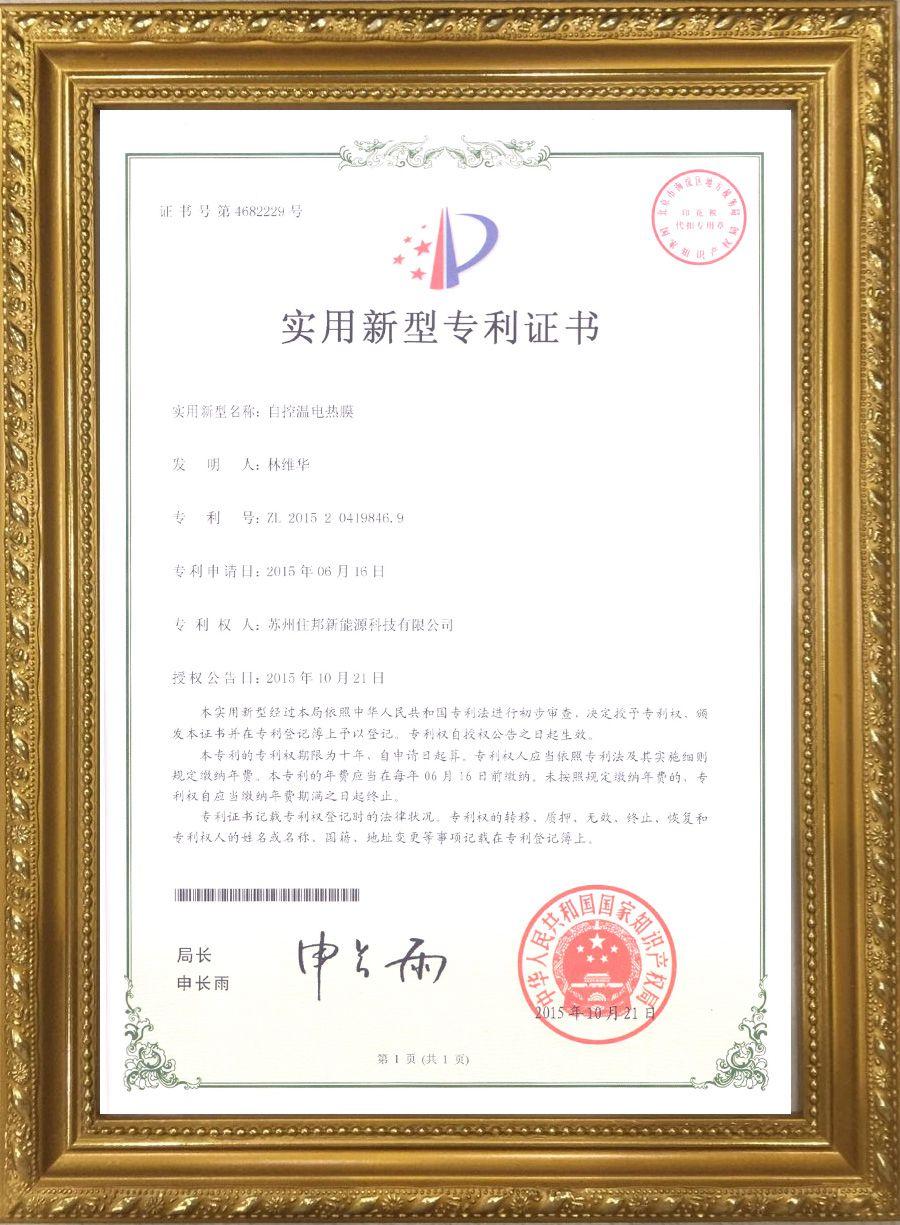 实用新型专利证书-自控温电热膜